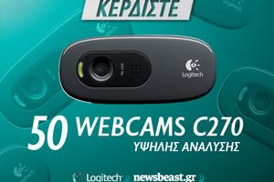 Κερδίστε 50 Logitech HD webcams C270