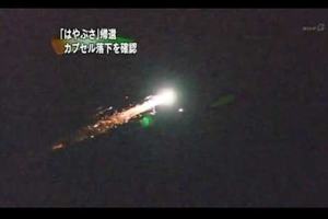 Σκόνη από αστεροειδή φτάνει για πρώτη φορά στη Γη