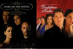 Τουρκική απόβαση στην ελληνική… τηλεόραση