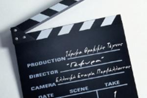 Φεστιβάλ οικολογικών ταινιών στη Θράκη
