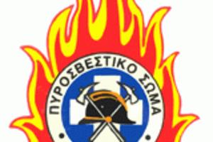 Οι κρίσεις στην Πυροσβεστική