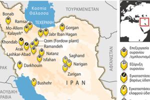 Η Τεχεράνη «φουλάρει» το ουράνιο