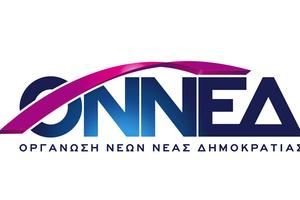 Νέο λογότυπο ΟΝΝΕΔ