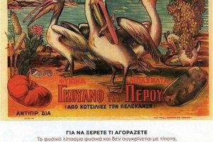 Cult Ελληνικές διαφημίσεις