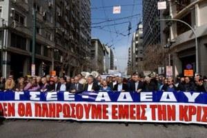 Γενική απεργία την Πέμπτη
