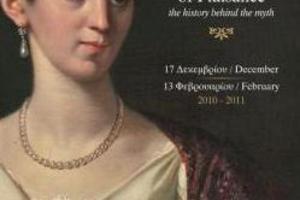 Η Δούκισσα της Πλακεντίας στο Βυζαντινό Μουσείο