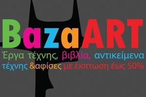 Χριστουγεννιάτικο bazaArt με φιλανθρωπικό σκοπό