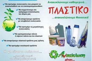 Οργανωμένο πρόγραμμα ανακύκλωσης στην Κοζάνη