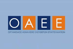 Έως τις 30 Σεπτεμβρίου η ευνοϊκή ρύθμιση οφειλών στον ΟΑΕΕ