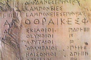 Στην Τουρκία ομιλούν… αρχαία ελληνικά