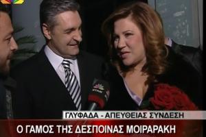 Παντρεύτηκε η Δέσποινα Μοιραράκη
