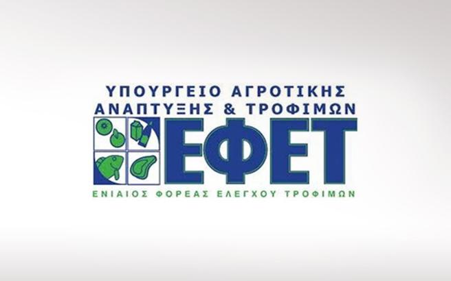 Ανάκληση γιαουρτιού από τον ΕΦΕΤ