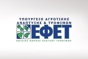 «Καμπάνες» ΕΦΕΤ σε επιχειρήσεις τροφίμων