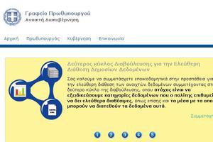 Στο opengov το νομοσχέδιο για την Ηλεκτρονική Διακυβέρνηση