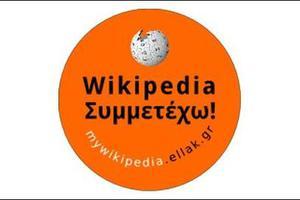 Ας εμπλουτίσουμε τη Βικιπαίδεια