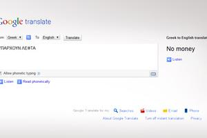 Μας πήρε στο «ψιλό» και η Google