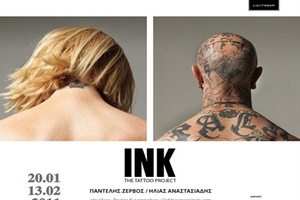 «INK - The Tattoo Project»