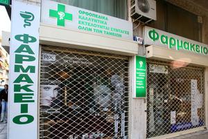 Κλειστά τα φαρμακεία από αύριο στην Κοζάνη
