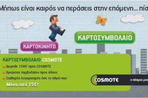 Νέα πακέτα SMS από την COSMOTE