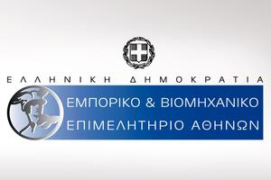 ΕΒΕΑ: Σε ηλεκτρονική πλατφόρμα τα προβλήματα με τη χρηματοδότηση των επιχειρήσεων