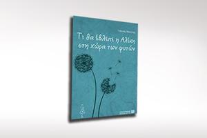 «Τι θα έβλεπε η Αλίκη στη χώρα των φυτών»