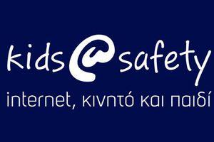 Ενημερωτική εκστρατεία για την ασφαλή χρήση του διαδικτύου και του κινητού
