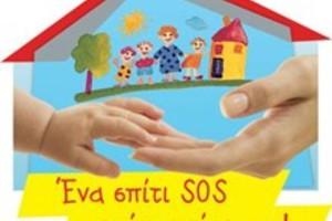 Στο πλευρό 800 οικογενειών τα Παιδικά Χωριά SOS