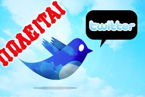 Πωλείται (;) το Twitter