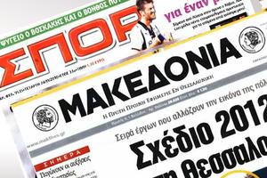 Καταχρηστική η εκ περιτροπής εργασία στη «Μακεδονία»