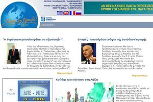 Στάση εργασίας στο Αθηναϊκό Πρακτορείο Ειδήσεων
