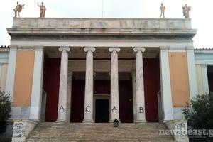 Μουσείο... εγκατάλειψης