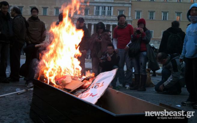 Έκαψαν φέρετρο μπροστά από τη Βουλή