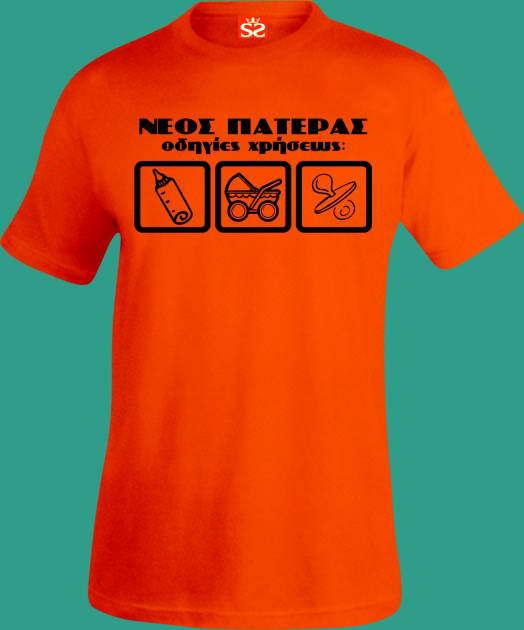 Στάμπες σε μπλουζάκια για να κλέβετε την παράσταση – Newsbeast e4eb5c1e68a