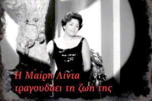 «Καλησπέρα Κυρία Λίντα» στο θέατρο Badminton