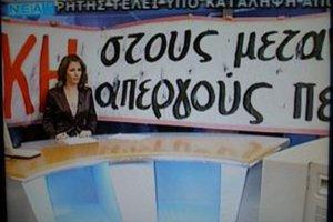Κατέλαβαν τηλεοπτικό σταθμό στα Χανιά
