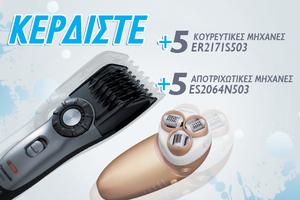 Κερδίστε 10 μοναδικά προϊόντα Panasonic