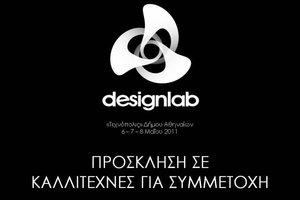 Πρόσκληση σε νέους καλλιτέχνες από την Design Lab