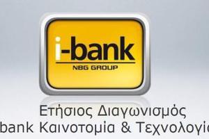 Οι νικητές του διαγωνισμού «i-bank Καινοτομία & Τεχνολογία»