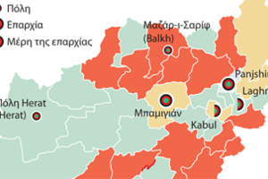 Στα χέρια των αφγανικών αρχών επτά περιοχές