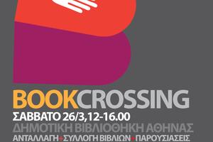Bookcrossing από τους Atenistas
