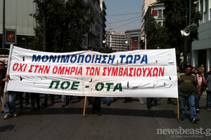 Παναττική απεργία σήμερα των συμβασιούχων