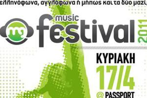Την Κυριακή το MG Festival