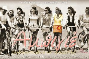 Φορέστε τα καλά σας και ανεβείτε στο ποδήλατο!