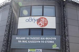 Αποδέσμευση των τραπεζικών λογαριασμών του «Αθήνα 9,84» ζητά ο δήμος