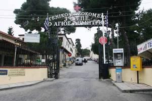 Συγκέντρωση διαμαρτυρίας στο νοσοκομείο Άγιος Δημήτριος