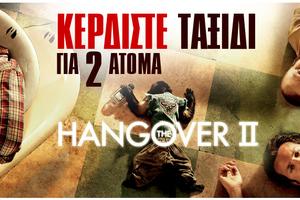 ΜΕΓΑΛΟΣ ΔΙΑΓΩΝΙΣΜΟΣ «THE HANGOVER II»
