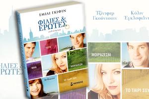 Κερδίστε 5 βιβλία του best seller «Φιλίες & Έρωτες»