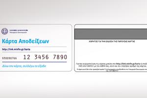 Αυτή είναι η νέα κάρτα αποδείξεων