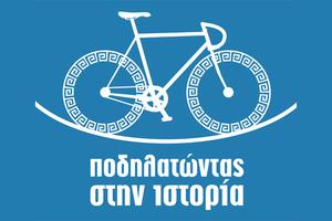 Ελάτε να «ποδηλατήσουμε στην ιστορία»!