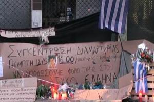 Πορεία διαμαρτυρίας στη μνήμη του άτυχου 44χρονου
